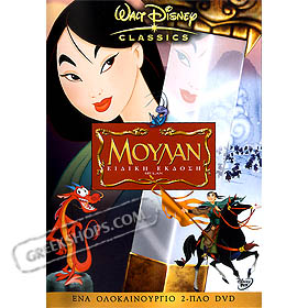 Disney :: Mulan Special 2-Disc Edition DVD (PAL/Zone 2)