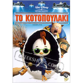 Disney :: Chicken Little / To Kotopoulaki DVD (PAL)