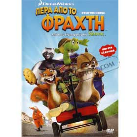 Dreamworks :: Over the Hedge in Greek, Pera apo ton Frakti (PAL)