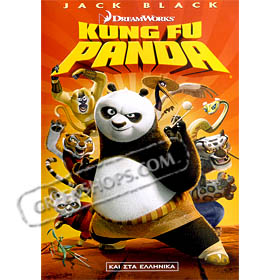 Dreamworks :: Kung Fu Panda DVD in Greek (PAL/Zone 2)