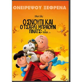 Snoopy and Charlie Brown - The Peanuts  Movie, In Greek, PAL/Zone 2