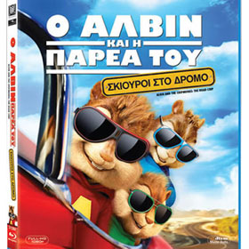 Alvin and the Chipmunks: The Road Trip - O Alvin kai i Parea tou : Skiouroi ston Dromo (PAL Zone 2)
