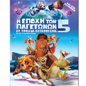 Ice Age 5 Se Trohia Sygrousis (Collision Course), In Greek (PAL Zone 2)