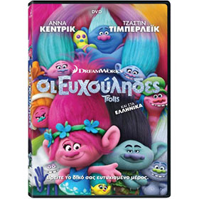 Dreamworks :: Trolls (Efhoulides) DVD  (PAL/Zone 2), In Greek
