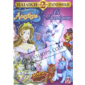 Anastasia & The Aristrocats - DVD in Greek