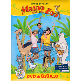 Mazoo and the Zoo (DVD + Song Book) PAL