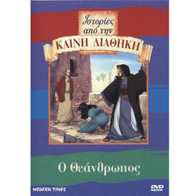 Stories from the New Testament, O Theantrhopos, In Greek
