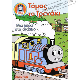 Thomas the Train 6 : Mia Mera Sto Stathmo DVD (PAL)
