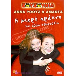 Ta Zouzounia, H Mikri Arahni Ke Alla Tragoudia DVD - greek children's songs