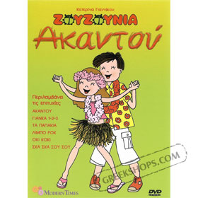 Zouzounia Akantou incl. Karaoke - Greek Sing-along-songs on DVD (NTSC)