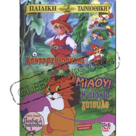Thumbling (Tom Thumb) / Meow the Cat - DVD in Greek (PAL Zones)