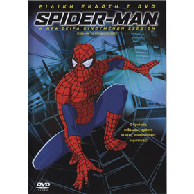 Spiderman Animated Series, in Greek DVD (PAL/Zone 2)