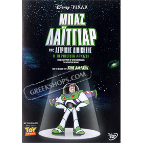 Disney Pixar :: Buzz Lightyear of Star Command, In Greek (PAL/Zone 2)