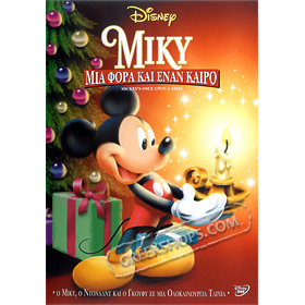Disney :: Mickey's Once Upon a Christmas, DVD (PAL/Zone 2), In Greek