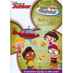 Disney :: Little Einsteins :: Irthe i Aniksi, In Greek, (PAL/Zone 2)