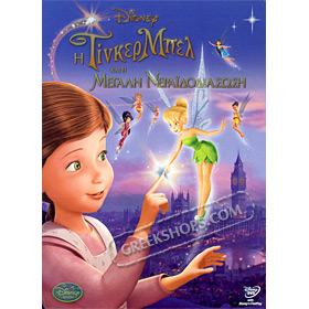 Disney :: Tinkerbell, The Great Fairy Rescue, DVD (PAL/Zone 2), In Greek
