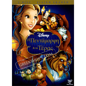 Disney :: Beauty and the Beast DVD (PAL / Zone 2) in Greek