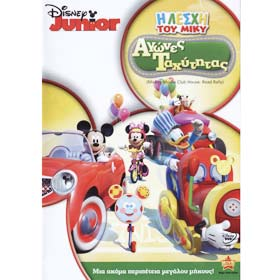 Disney:: Mickey Mouse - Agones Tahititas DVD (PAL/Zone 2), In Greek 2), In Greek