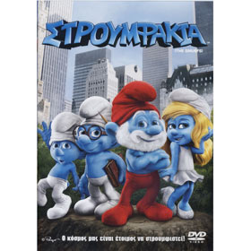 Sony Pictures :: The Smurfs, DVD (PAL/Zone 2), In Greek