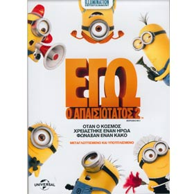 Universal :: Ego o Apaisiotatos 2 (Despicable Me 2) in Greek DVD (PAL/Zone 2), In Greek