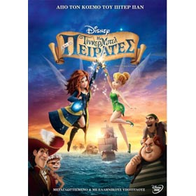 Disney :: Tinker Bell and the Pirate Fairy - I Tinker Bell kai oi Peirates, DVD (PAL/Zone 2), In Gre