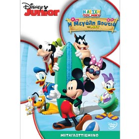 Mickey's Club House :: I Megali Voutia tou Mickey, In Greek (PAL/Zone2)