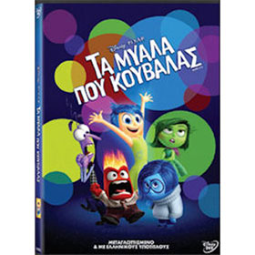 Disney :: Inside Out (Ta Miala pou Kouvalas) DVD, In Greek (PAL/Zone 2)