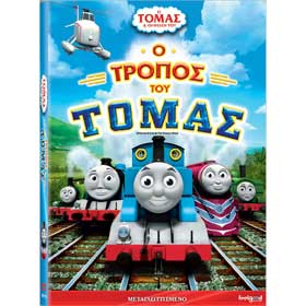 Thomas and Friends - O Tropos tou Tomas, In Greek, PAL Zone 2