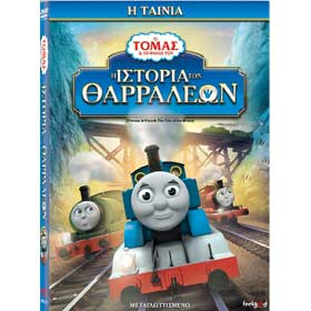 Thomas and Friends - O Istoria Tharaleon, In Greek, PAL Zone 2