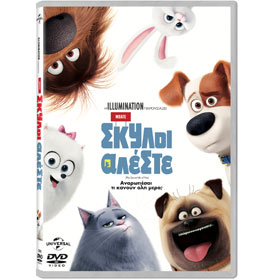 The Secret Life of Pets - Mpate Skyloi Aleste, In Greek, PAL/Zone 2