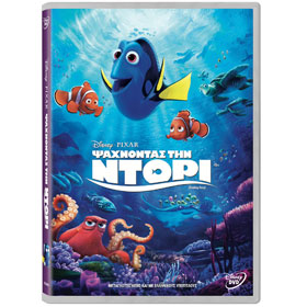 Finding Dory (Psahnontas tin Ntori), In Greek, PAL/Zone 2