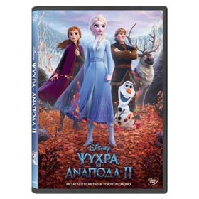 Disney :: Psihra kai Anapoda (Frozen ) 2,  in Greek, PAL/Zone 2
