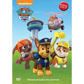 Nickelodeon:: Paw Patrol :: Ta Koutavia DVD (PAL/Zone 2), In Greek