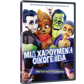 Happy Family in Greek DVD (PAL Zone 2)