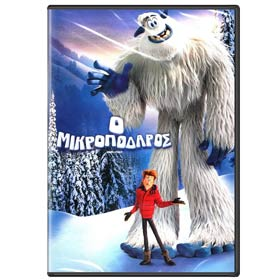 O Mikropodaros (Small Foot), DVD (PAL/Zone 2), In Greek