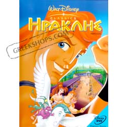 Hercules (Irakles) - Disney Classic in Greek - DVD (PAL Zone 2)