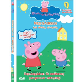 Peppa to Gourounaki - Nerolakkoi kai Alles Istories, In Greek PAL
