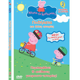 Peppa to Gourounaki - Podilata kai Alles Istories, In Greek PAL