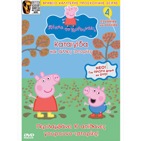 Peppa to Gourounaki - Kataigida kai Alles Istories, In Greek PAL