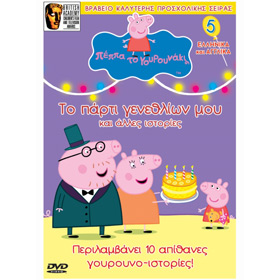 Peppa to Gourounaki - To parti ton Genethlion mou kai Alles Istories, In Greek PAL