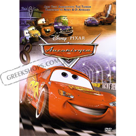 Disney Pixar :: Cars DVD (PAL),  in Greek