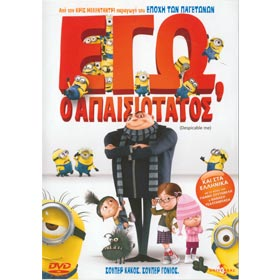 Universal :: Despicable Me, DVD (PAL/Zone 2), In Greek