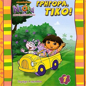 Dora the Explorer : Grigora Tiko  Vol. 7, In Greek (PAL)