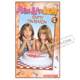 Code gc23313 mary kate and ashley birthday party clearance 20