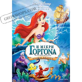 Disney :: The Little Mermaid (Special Edition) DVD (PAL) in Greek