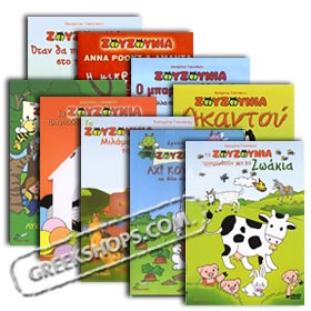 Ta Zouzounia, The Collection - 9 Children's DVDs - Special Price (NTSC)