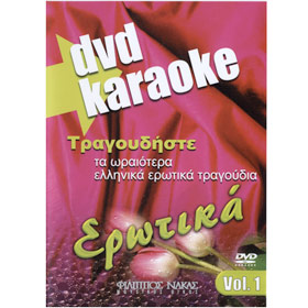 Sing the Best Romantic Greek Songs Karaoke DVD Vol. 1 (PAL)