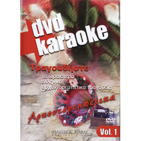 Sing the Best Archodorebetika Karaoke DVD Vol 1 (PAL)