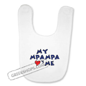 Infant Greek My Mpampa Loves Me Bib