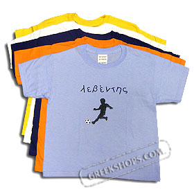 "Boy's Leventis (""Strong and Brave"") Soccer T-Shirt"